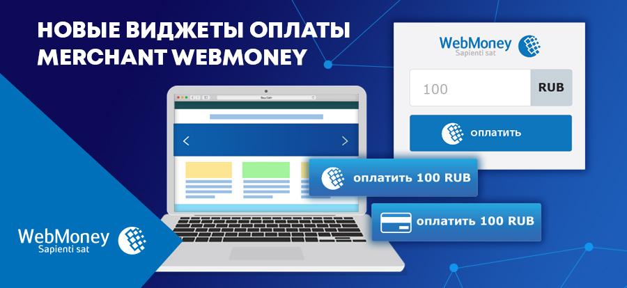 WebMoney Transfer  представляет новый проект